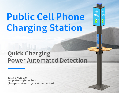 Public Cell Phone Charging Station